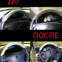 руль до-после
